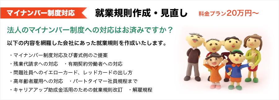 マイナンバー制度対応 就業規則作成・見直し 料金プラン20万円~ 法人のマイナンバー制度への対応はお済みですか?会社にあった就業規則を作成いたします。