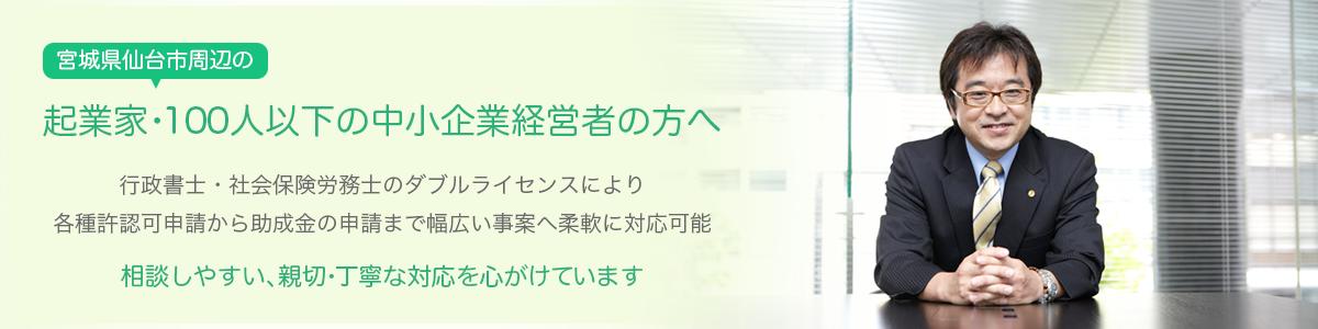 宮城県仙台市周辺の起業家・100人以下の中小企業経営者の方へ 相談しやすい、親切・丁寧な対応を心がけています