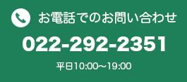 お電話でのお問い合わせ 022-292-2351 平日9:00~19:00
