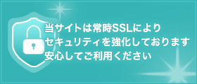当サイトは常時SSLによりセキュリティを強化しております
